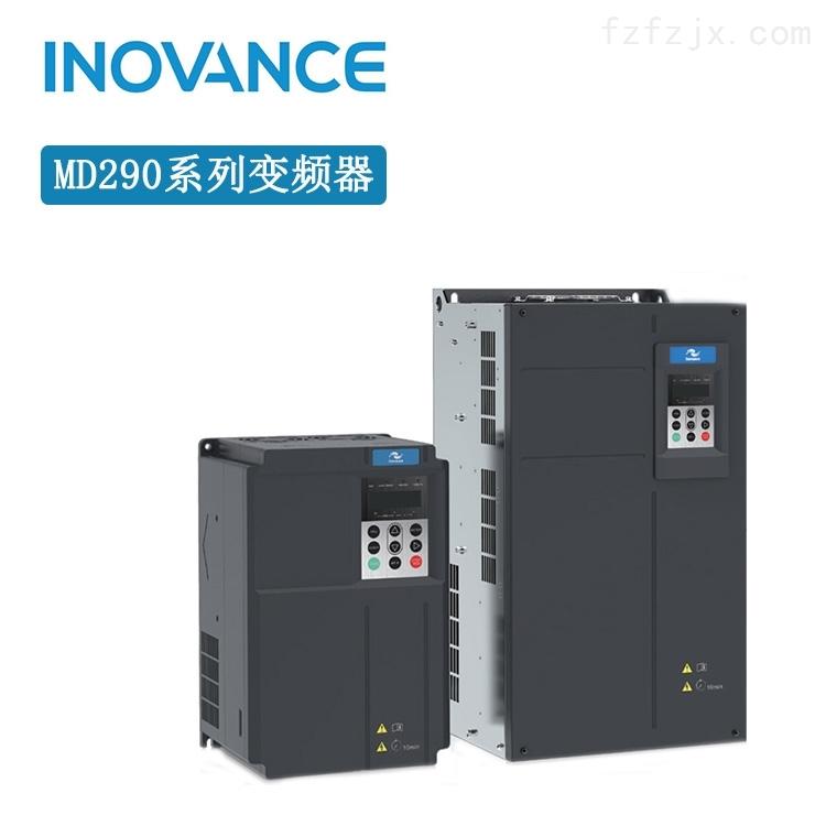 MD290T110G/132P 风机水泵专用变频器